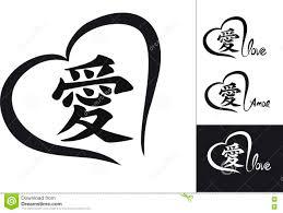 love kanji royalty free stock image image 9506