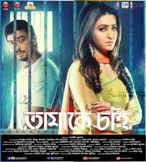 tomake chai full movie download bengali film 2017 onlymovie
