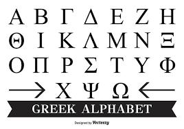 greek letters free vector art 4071 free downloads