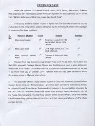Apply Universal Postal Union International Letter Writing Pakistan Post