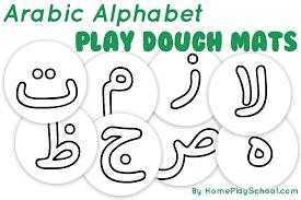 free printable arabic alphabet play dough mats ا to خ