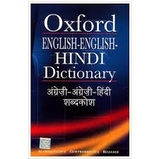 hindi english dictionary free download full version pc latest oxford dictionary english to hindi free download for pc app