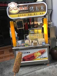 cuisine de a 炳 炳叔烤玉米彰化員林店 inicio