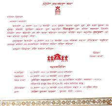 Wedding Invitation Card In Hindi Matter Marriage Invitation In Hindi Language Futureclim Info