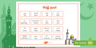 hajj word mat arabic english islam mecca pilgrimage
