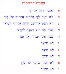 ten commandments god