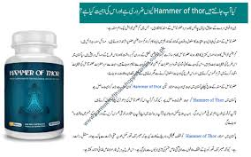 original hammer of thor capsule hammer of thor price in pakistan