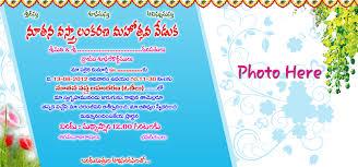 Baby Invitation Card Design Baby Barasala Cards Telugu U0026 English Various Invitation Card Design