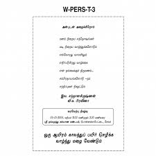 wedding invitation wording menaka cards yaseen for