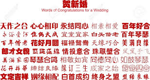 wedding wishes in mandarin wishes for wedding tbrb info