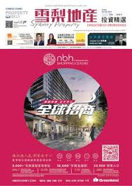 si鑒e front national issue 537 sydney property weekly book3 by media