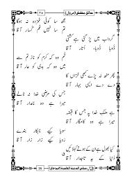 hadaiq e bakhshish urdu حداہق بخشش ahmad raza khan