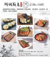 fa軋des meubles cuisine 芝加哥华人华商工商黄页 神州传媒