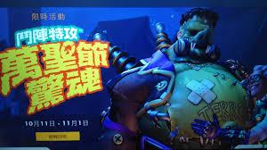 halloween teaser on taiwanese website overwatch
