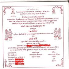 Wedding Invitation Card Matter Sunshinebizsolutions Hindu Wedding Card Matter In Hindi For Daughter Best Shoes