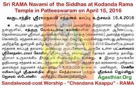 siddha mantras for lord shri ram sri rama navami rama nama