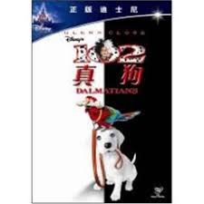 102 dalmatians dvd freeshipping 1 products photo catalog