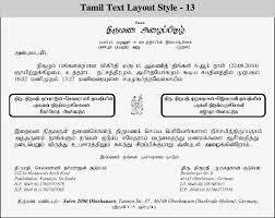 Christian Wedding Cards Wordings Wedding Invitation Sample In Tamil Yaseen For
