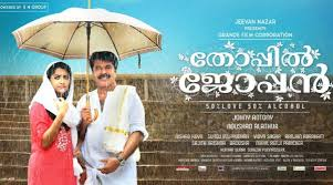thoppil joppan movie review mammootty shines in this comedy film