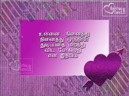 love failure miss you tamil kavithaigal images kavithaitamil com