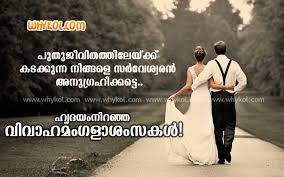 wedding wishes kerala happy married malayalam wishes