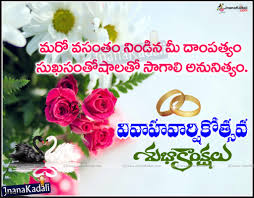 happy wedding day quotes happy wedding anniversary quotes for friends