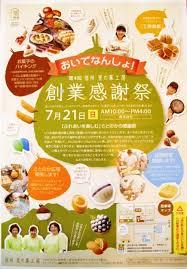construire sa cuisine soi m麥e かき氷にて 涼はいかがですか ゚ ゚ 信州里の菓工房ブログ