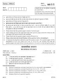 last year question papers of central board of secondary education