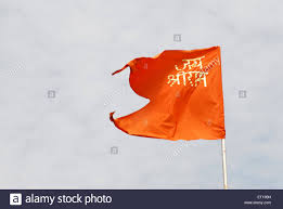 orange flag name of god jay shree ram stock photo royalty free