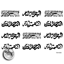 mind blowing arabic word tattoo design real photo pictures