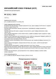 euroasia 23 p2 med filol isk arkh geo by euroasia science issuu