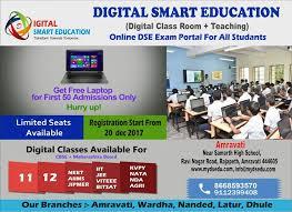 smart class online register digital smart education home