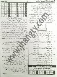 8th class science guess papers 2015 urdu medium pec jhang tv