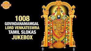 lord venkateswara pics lord venkateswara songs 1008 govindanamamagal jukebox tamil and