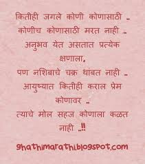 wedding quotes marathi marathi quotes on प र म वर मर ठ क ट स