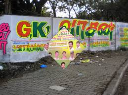tmc trichy meeting banner wall writing youtube