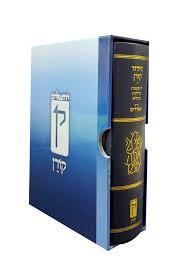 pocket siddur koren publishers koren blue leather pocket siddur tefilla koren