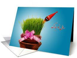 norooz cards happy norooz haji firooz card 959549 by kambiz babapour
