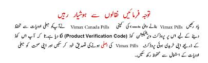 vimax pills in pakistan with verification code