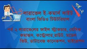 laravel tutorial for beginners bangla 2 laravel complete basic bangla tutorial laravel ecommerce bangle