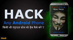 how to hack an android phone from a computer क स भ ए ड र इड फ न क ह क क स