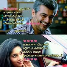 film quotes in tamil love quotes tamil home facebook