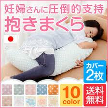craseed rakuten global market dakimakura feeding cushion