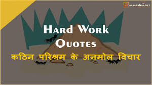 quotes images work motivational hard work quotes in hindi कठ न पर श रम