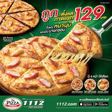 cuisine pizza เดอะ พ ซซ า คอมปะน จ ดให ถ กกว าต งแต ถาดแรก พ ซซ าแป งหนาน ม