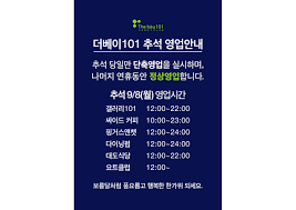 chuseok korean thanksgiving business hours 2014 u201cchuseok u201d korean thanksgiving day