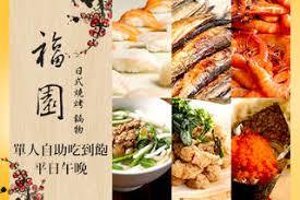 cuisine semi ferm馥 100 images 台北美食餐券 五星人氣餐廳 gomaji