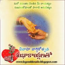 wedding quotes telugu marriage day greetings in telugu free telugu pelli roju