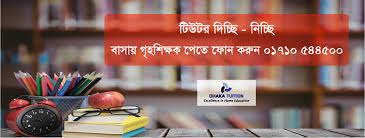 Home Tuition Board Design Dhaka Tuition Home Facebook