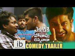 comedy film video clip ekkadiki pothavu chinnavada comedy trailer http www idlebrain com